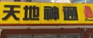 北京天地神通地产经纪有限公司第八分子公司