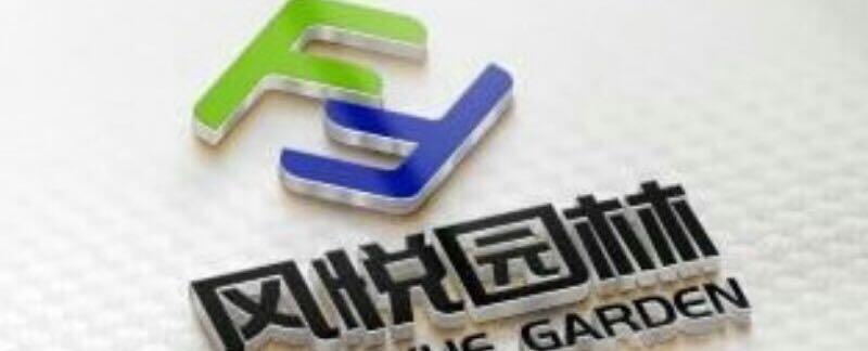 北京风悦园林绿化有限公司